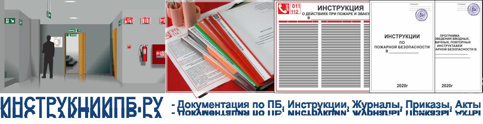 Документы по пожарной безопасности инструкции, планы эвакуации, знаки безопасности профессионально 2020 г.
