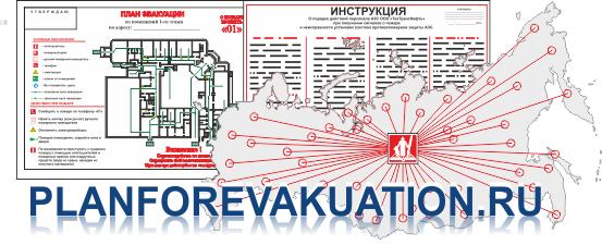 Сотни подготовленных документов, инструкций, приказов по пожарной безопасности и планов эвакуации для предприятий, организаций,  индивидуальных предпринимателей.