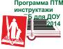 Тематический план и учебная программа проведения инструктажей по пожарной безопасности для работников дошкольных учреждений.  2020г.