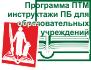 Программы противопожарных инструктажей для образовательных учреждений