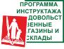 Программа инструктажей для продовольственных магазинов и складов. в соответствии с перечнем вопросов проведения противопожарных инструктажей, НПБ «Обучение мерам пожарной безопасности работников организаций»