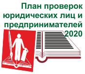 План проверок предпринимателей и юридических лиц на 2020 год.