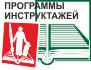 Программа проведения противопожарных инструктажей, деревообрабатывающие, столярные цеха, мастерские 2020г.