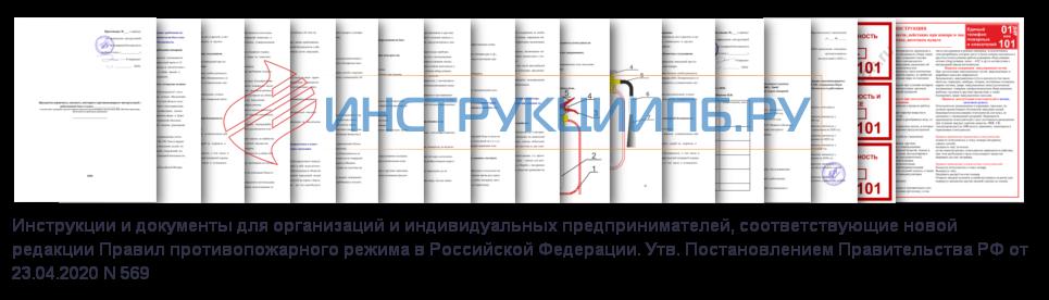 Новые правила противопожарного режима, новые инструкции 2020г. для организаций и предпринимателей
